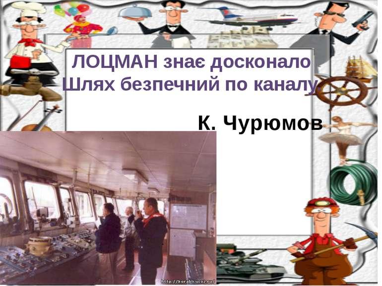 К. Чурюмов ЛОЦМАН знає досконало Шлях безпечний по каналу.