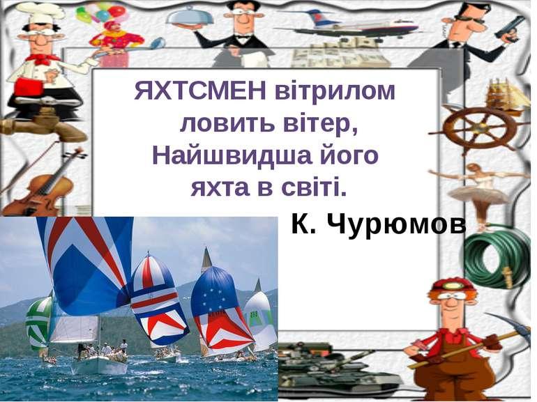 К. Чурюмов ЯХТСМЕН вітрилом ловить вітер, Найшвидша його яхта в світі.