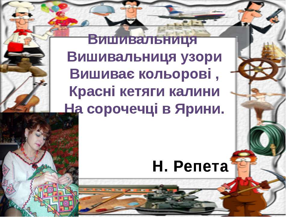 Н. Репета Вишивальниця Вишивальниця узори Вишиває кольорові , Красні кетяги к...