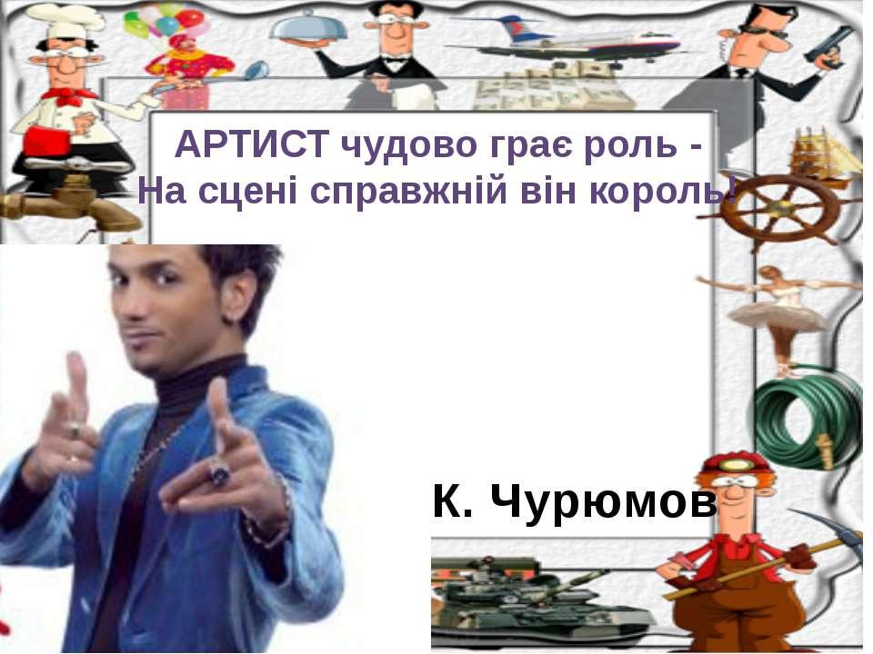 К. Чурюмов АРТИСТ чудово грає роль - На сцені справжній він король!