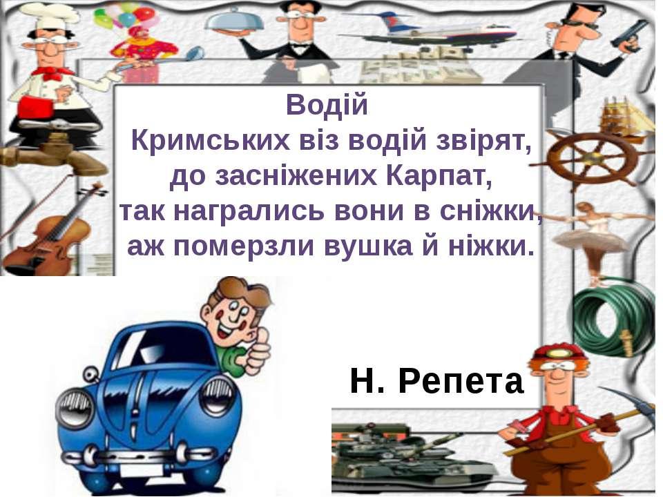 Н. Репета Водій Кримських віз водій звірят, до засніжених Карпат, так награли...
