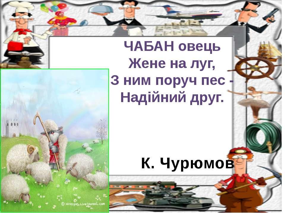 К. Чурюмов ЧАБАН овець Жене на луг, З ним поруч пес - Надійний друг.