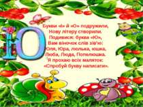 Букви «І» й «О» подружили, Нову літеру створили. Подивися: буква «Ю», Вам він...