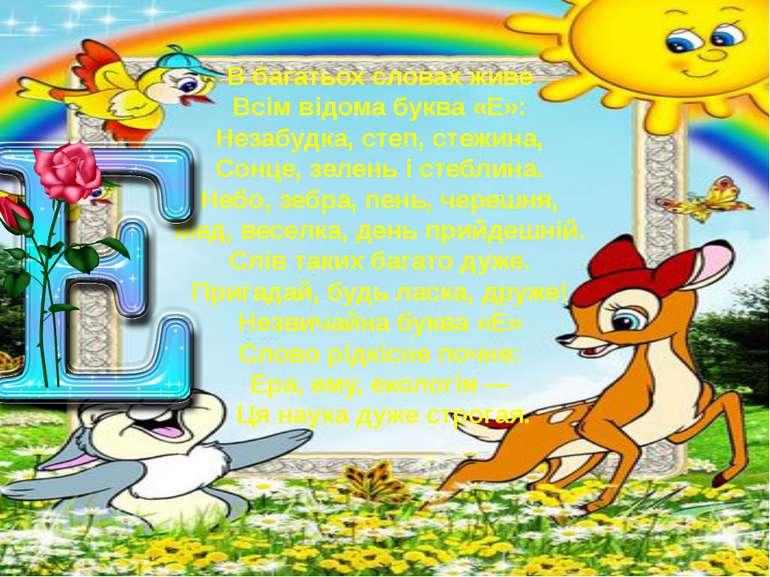 В багатьох словах живе Всім відома буква «Е»: Незабудка, степ, стежина, Сонце...