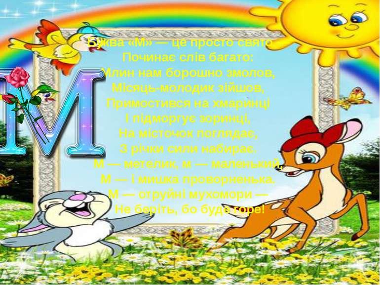 Буква «М» — це просто свято — Починає слів багато: Млин нам борошно змолов, М...