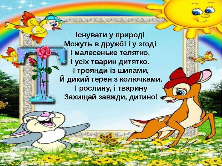 Існувати у природі Можуть в дружбі і у згоді І малесеньке телятко, І усіх тва...