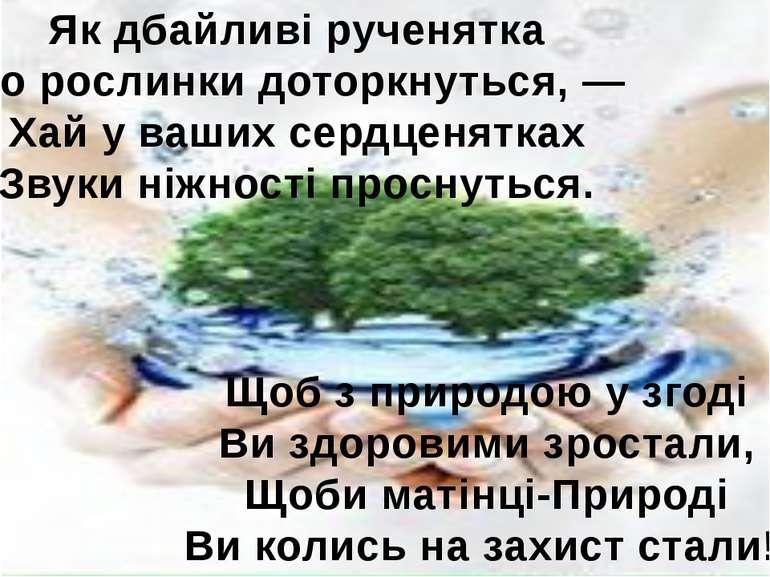Як дбайливі рученятка До рослинки доторкнуться, — Хай у ваших сердценятках Зв...