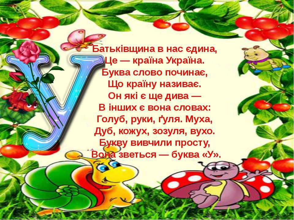 Батьківщина в нас єдина, Це — країна Україна. Буква слово починає, Що країну ...