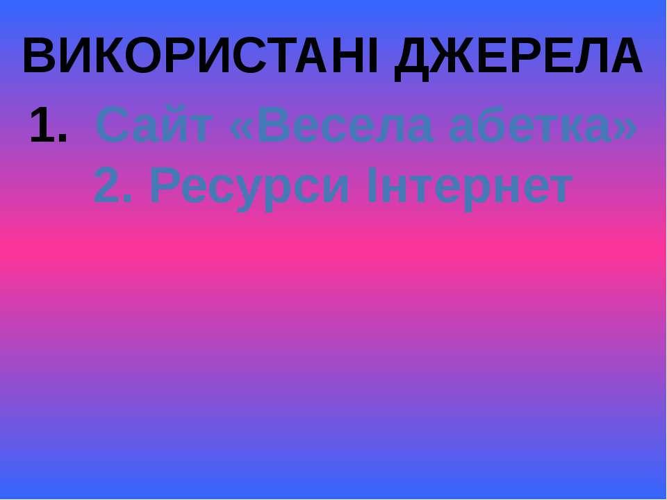 ВИКОРИСТАНІ ДЖЕРЕЛА Сайт «Весела абетка» 2. Ресурси Інтернет