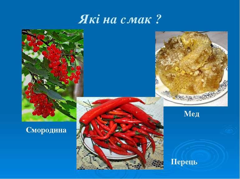Які на смак ? Смородина Мед Перець
