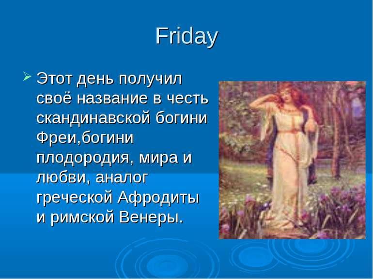 Friday Этот день получил своё название в честь скандинавской богини Фреи,боги...