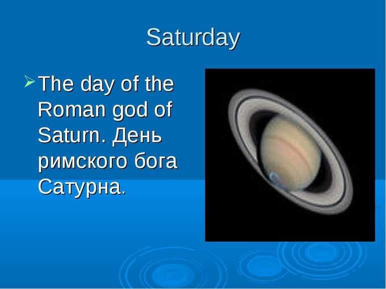 Saturday The day of the Roman god of Saturn. День римского бога Сатурна.