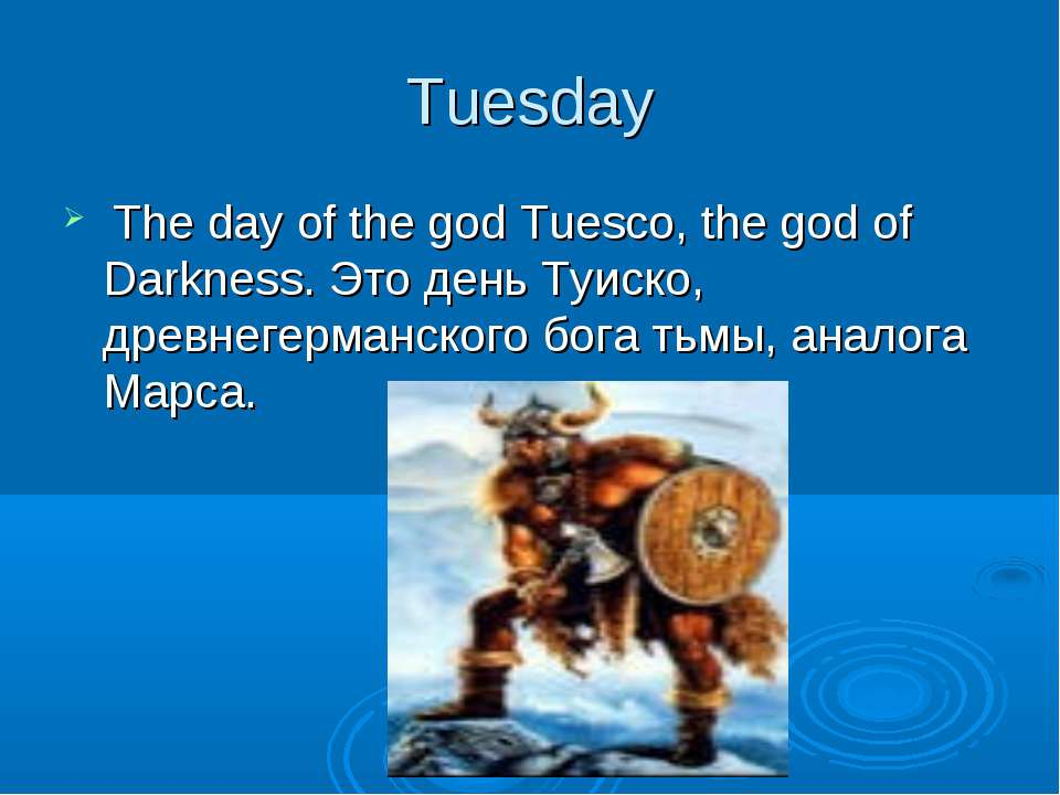 Tuesday The day of the god Tuesco, the god of Darkness. Это день Туиско, древ...