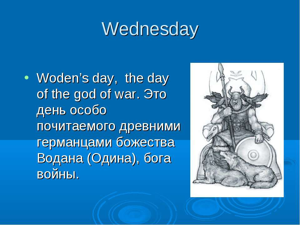 Wednesday Woden's day, the day of the god of war. Это день особо почитаемого ...