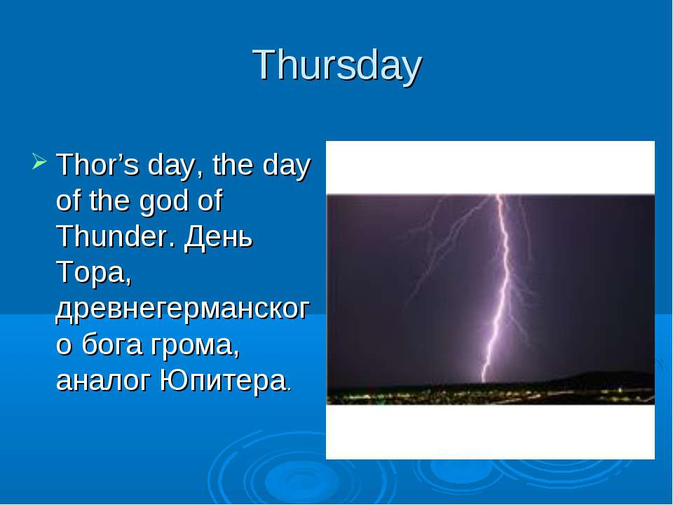 Thursday Thor's day, the day of the god of Thunder. День Тора, древнегерманск...