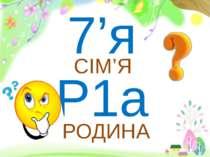 7'я Р1а СІМ'Я РОДИНА