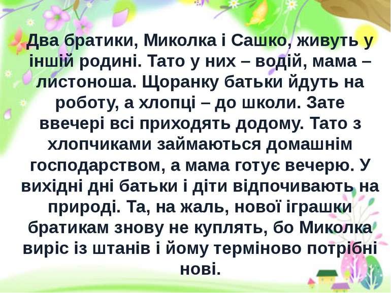 Два братики, Миколка і Сашко, живуть у іншій родині. Тато у них – водій, мама...
