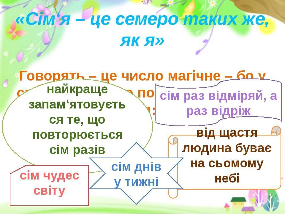 «Сім'я – це семеро таких же, як я» Говорять – це число магічне – бо у світі б...