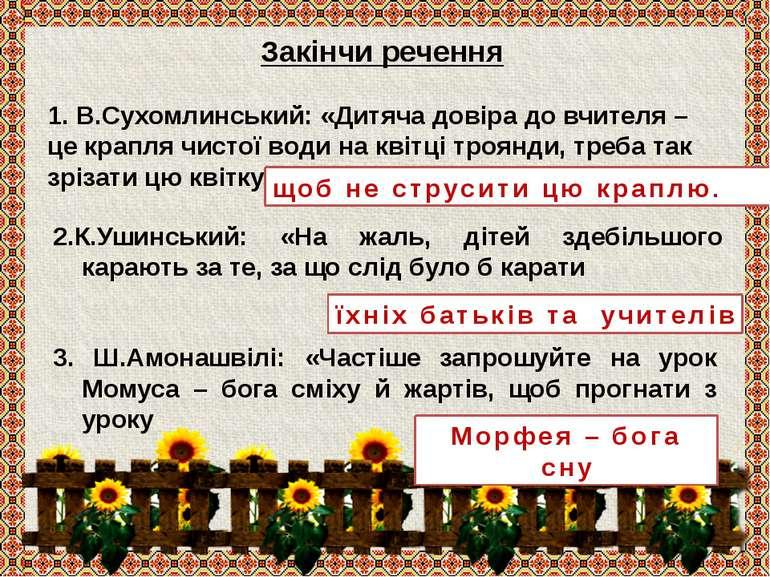 3. Ш.Амонашвілі: «Частіше запрошуйте на урок Момуса – бога сміху й жартів, що...
