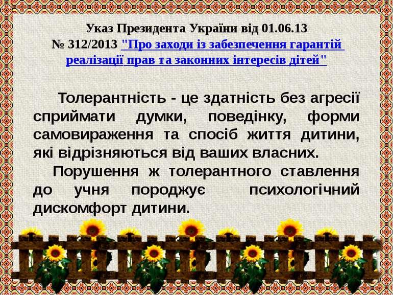 """Указ Президента України від 01.06.13 № 312/2013""""Про заходи із забезпечення г..."""