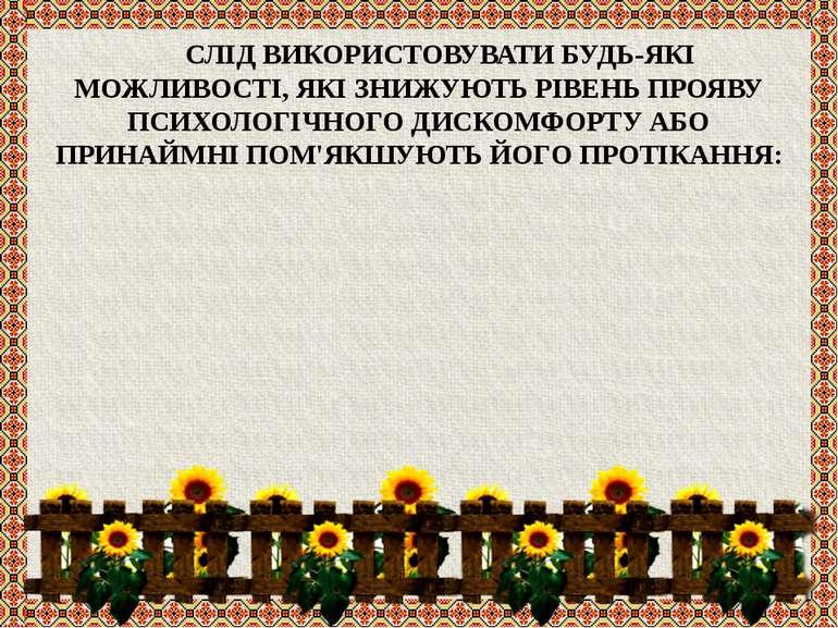СЛІД ВИКОРИСТОВУВАТИ БУДЬ-ЯКІ МОЖЛИВОСТІ, ЯКІ ЗНИЖУЮТЬ РІВЕНЬ ПРОЯВУ ПСИХОЛОГ...
