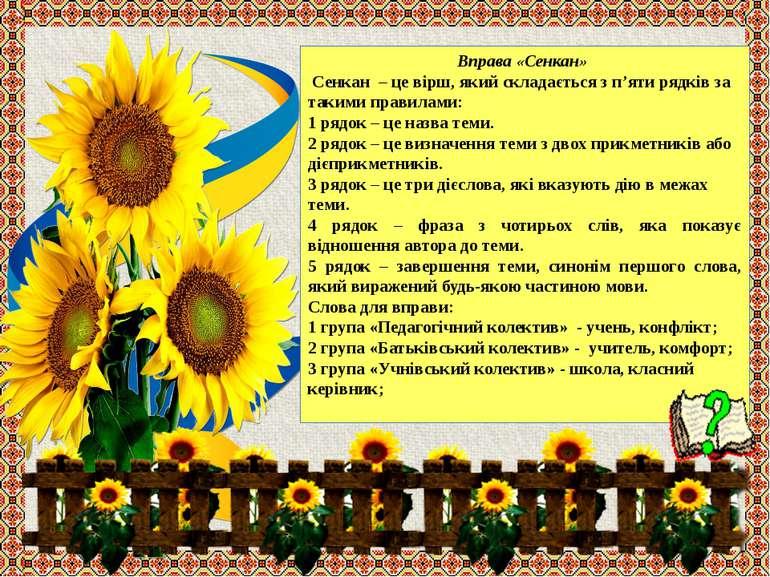 Вправа «Сенкан» Сенкан – це вірш, який складається з п'яти рядків за такими п...