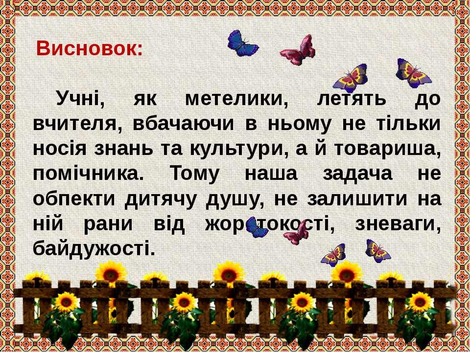 Висновок: Учні, як метелики, летять до вчителя, вбачаючи в ньому не тільки но...