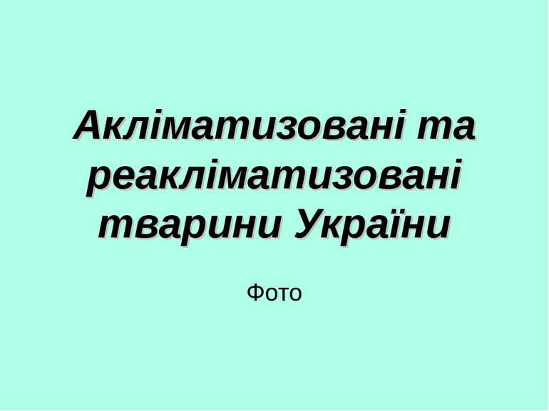 Акліматизовані та реакліматизовані тварини України Фото