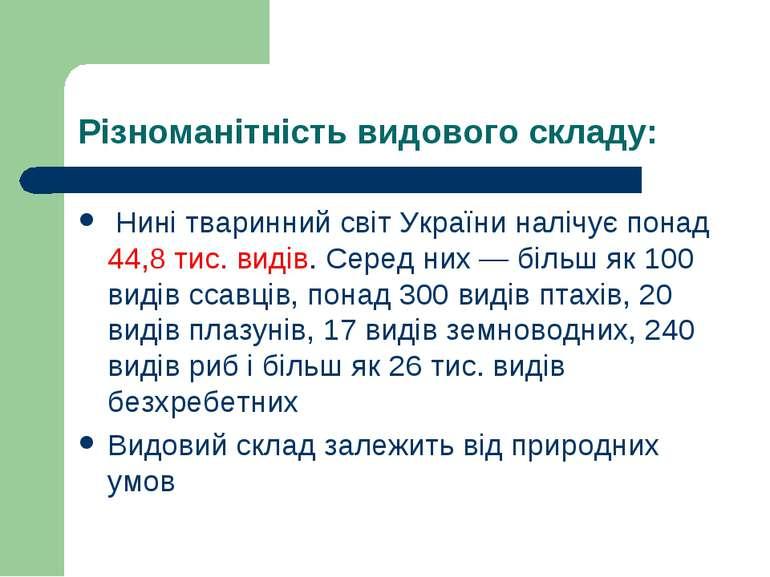 Різноманітність видового складу: Нині тваринний світ України налічує понад 44...