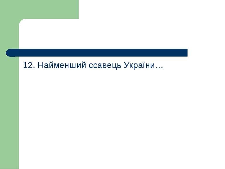 12. Найменший ссавець України…