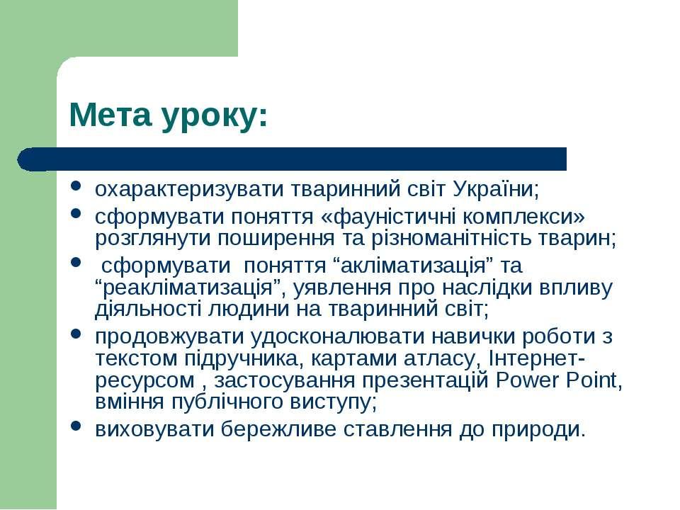 Мета уроку: охарактеризувати тваринний світ України; cформувати поняття «фаун...