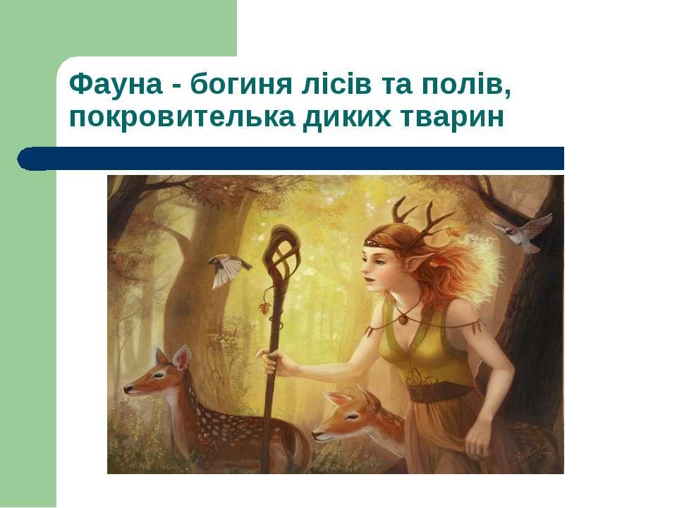 Фауна - богиня лісів та полів, покровителька диких тварин