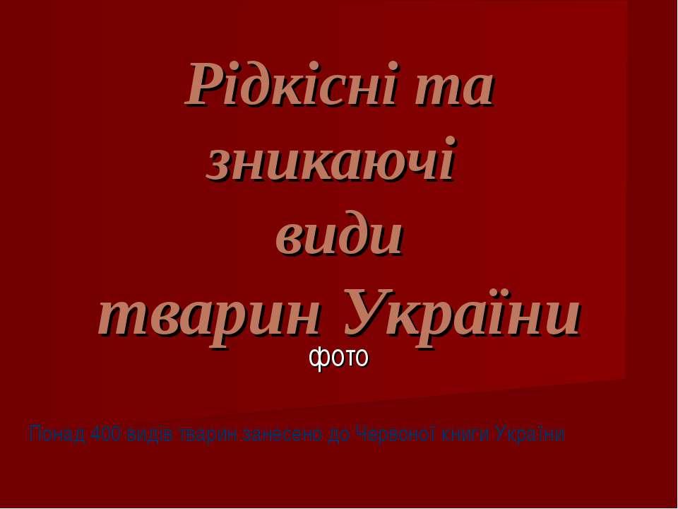 Рідкісні та зникаючі види тварин України фото Понад 400 видів тварин занесено...