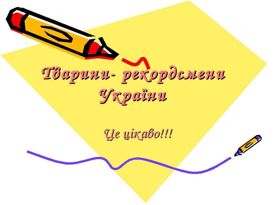 Тварини- рекордсмени України Це цікаво!!!