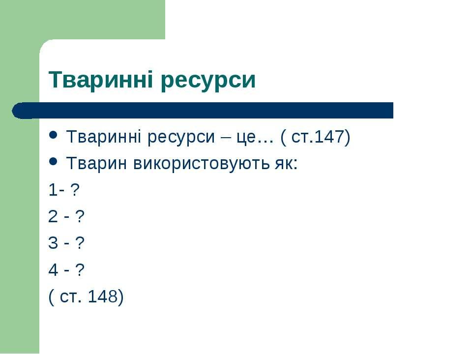 Тваринні ресурси Тваринні ресурси – це… ( ст.147) Тварин використовують як: 1...