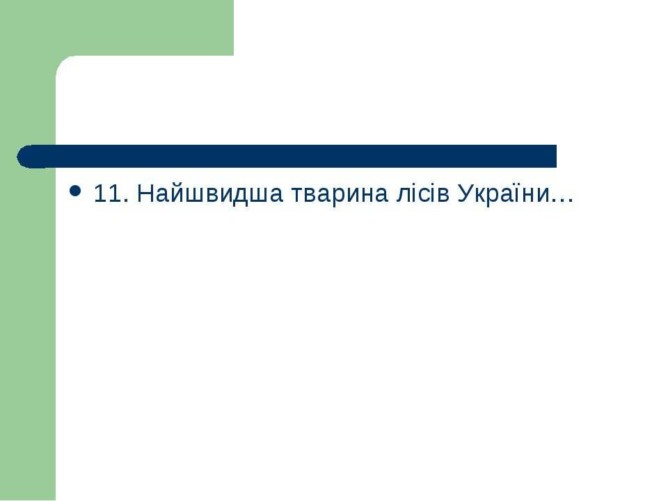 11. Найшвидша тварина лісів України…