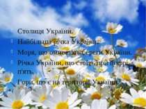 Столиця України. Найбільша річка України. Моря, що омивають береги України. Р...