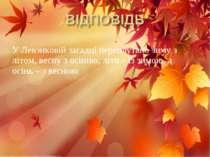 У Левзиковій загадці переплутано зиму з літом, весну з осінню, літо – із зимо...