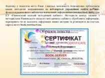 Відтепер у педагогів міста Рівне з'явилась можливість безкоштовно публікувати...