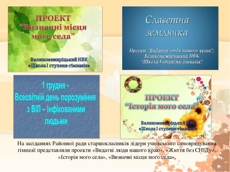На засіданнях Районної ради старшокласників лідери учнівського самоврядування...
