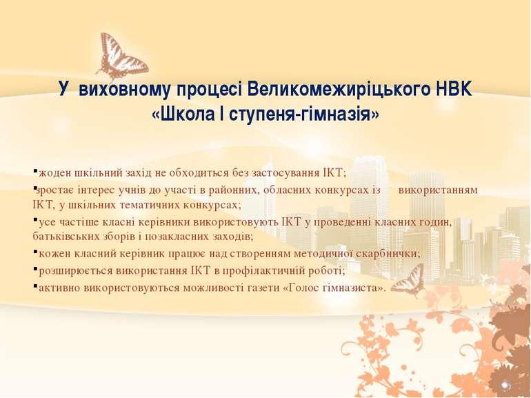 У виховному процесі Великомежиріцького НВК «Школа І ступеня-гімназія» жоден ш...
