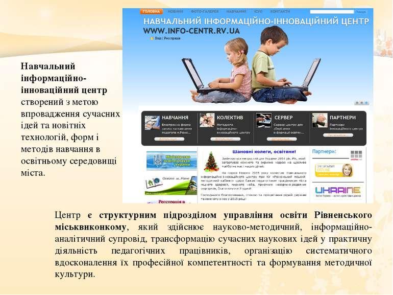 Навчальний інформаційно-інноваційний центр створений з метою впровадження суч...