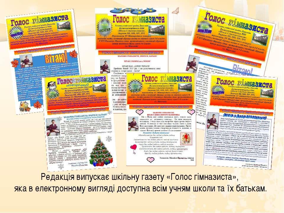 Редакція випускає шкільну газету «Голос гімназиста», яка в електронному вигля...