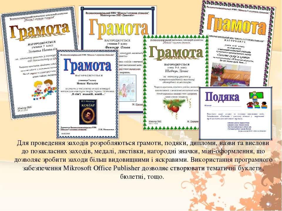 Для проведення заходів розробляються грамоти, подяки, дипломи, назви та висло...