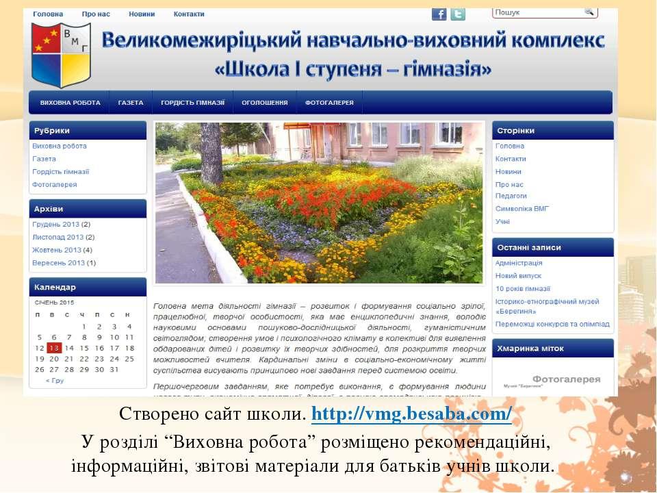 """Створено сайт школи. http://vmg.besaba.com/ У розділі """"Виховна робота"""" розміщ..."""