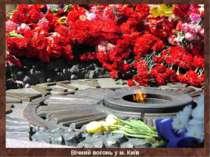 Вічний вогонь у м. Київ