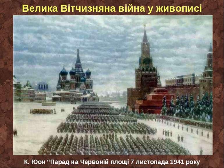 """Велика Вітчизняна війна у живописі К. Юон """"Парад на Червоній площі 7 листопад..."""