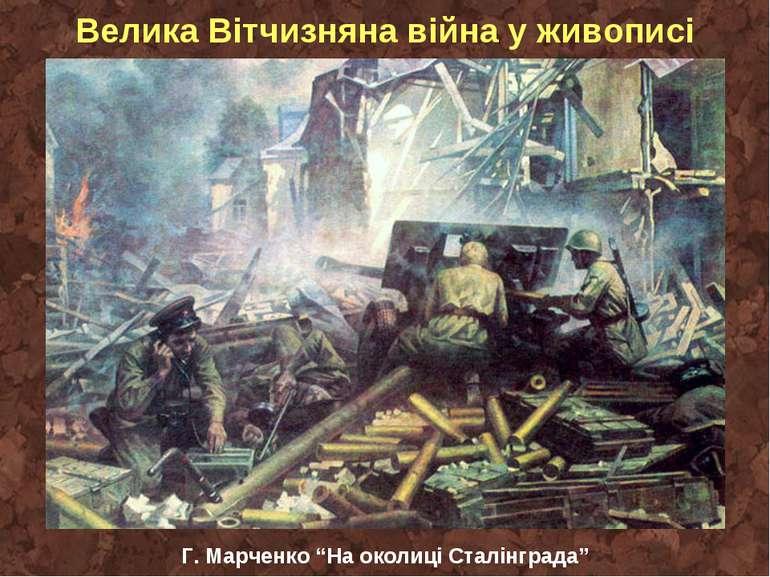 """Велика Вітчизняна війна у живописі Г. Марченко """"На околиці Сталінграда"""""""