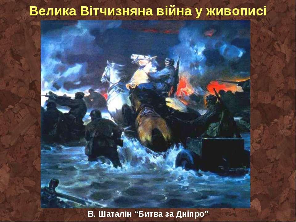 """Велика Вітчизняна війна у живописі В. Шаталін """"Битва за Дніпро"""""""