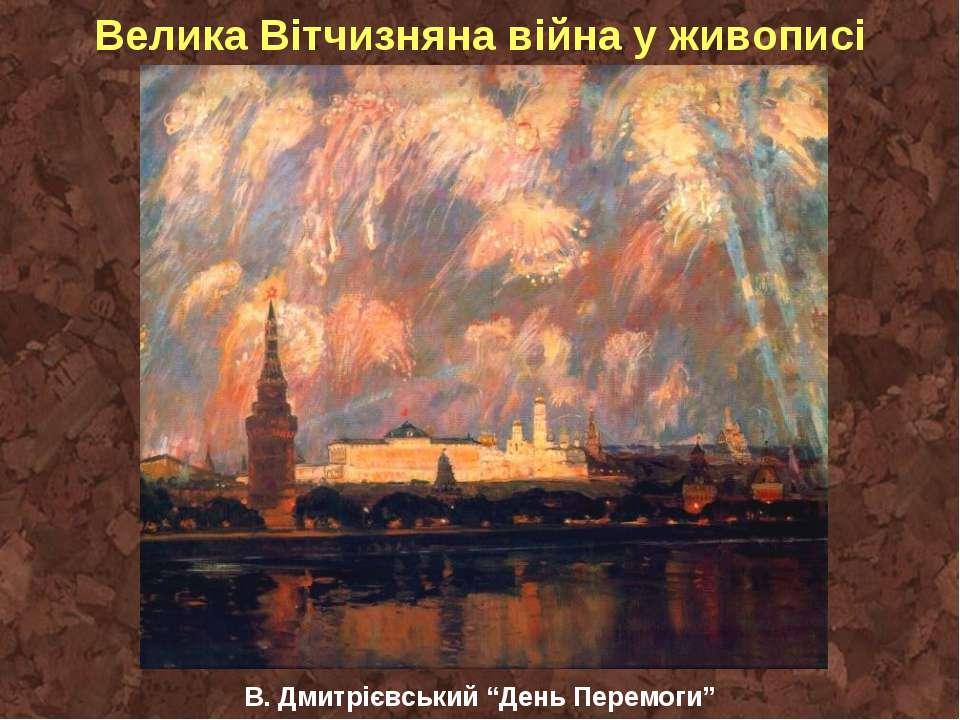 """Велика Вітчизняна війна у живописі В. Дмитрієвський """"День Перемоги"""""""